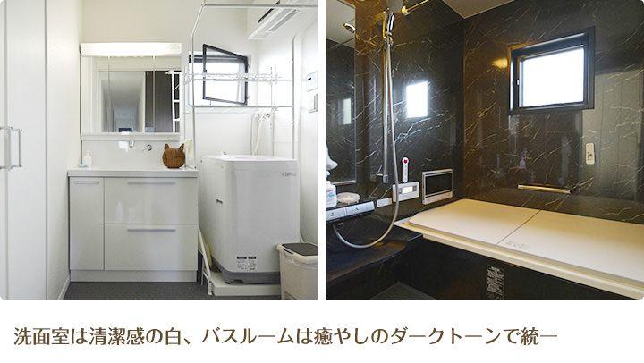 洗面室は清潔感の白、バスルームは癒やしのダークトーンで統一