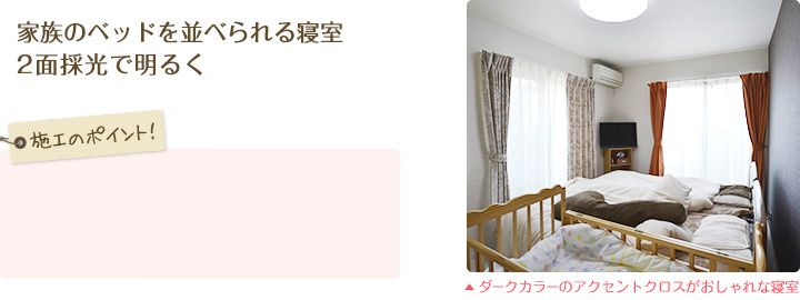 家族のベッドを並べられる寝室2面採光で明るく